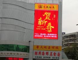 2018年新年120平方节能大屏幕亮相龙岗中心区